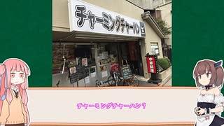 日本の変わったグルメを紹介・解説「チャーミングチャーハン」【VOICEROID解説】