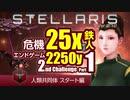 【Stellaris】危機25倍エンドゲーム2250年鉄人チャレンジ 2-1 人類共同体 スタート編