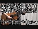 【KOUGU維新!?】初音ミク「インパクトのテーマ」【「空気階段の踊り場」応募作】