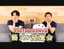 【#20-筋プル交流会】YouTube初!筋急開催の筋プル交流会 駒田航の筋肉プルプル!!!11月16日放送分
