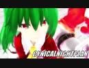 【東方MMD】ゆうかりんでシニカルナイトプラン