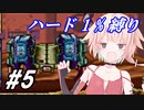 【メトロイドフュージョン】ハード1%でONEちゃんがB.S.L.を突き進む!Part 5【CeVIO実況】