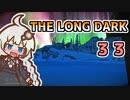 【The Long Dark】運び屋 あかり Part33【VOICEROID実況】