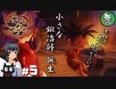 【天穂のサクナヒメ】米は力だ! 小さな神様と米づくり生活 #5 【ゆっくり実況】