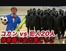 【名探偵コカン】犯人20人 vs 手コキン1人の鬼ごっこが地獄過ぎたwww【名DT手コキン】