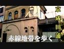【昭和ノスタルジー】京成田浦の戦後赤線地帯を歩く★DEEPスポット巡り