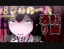 【MMD杯zero3予告動画】はじめの一矢~First Contact~10(特別編)【艦これMMDドラマ】