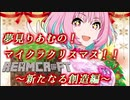【MOD140個】夢見りあむのクリスマスキャロル・イン・マインクラフト3!【ver1.12.2】
