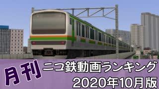 【A列車で行こう】月刊ニコ鉄動画ランキング2020年10月版