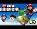 [HOBO BROS]NewスーパーマリオブラザーズWiiを実況プレイ PART 9