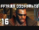 【FF7R実況】クラウドが呼んでるからもう1回行ってくる【16】