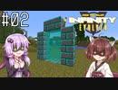 【Minecraft  VOICEROID実況】ゆかきりんふぃにてぃ!part.2【Infinity Evolved Expert mode】