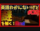 【THE ROOM TWO】HUNEのNAZO[02]