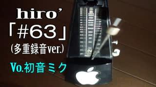 【初音ミク】#63 -多重録音アレンジ-【ボカロオリジナル曲】