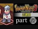 【サモンナイト3(2週目)】殲滅のヴァルキリー part57