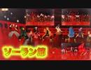 【鬼滅のMMD】□ 炎(ほむら)の中でソーラン節!!□