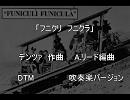 【DTM】 フニクリ フニクラ