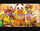 【ニコカラ】パンダヒーロー -Piano Ver.-(Off Vocal)