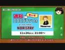 【ゆっくり解説】生放送マイページの今後【週ニコ #21 まとめ】