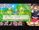 【CHUNITHM x 桃鉄】津久井シズノ電鉄 桃鉄3年決戦【2年目】