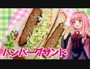 【VOICEROIDキッチン】☆茜ちゃんの簡単ランチ☆【ハンバーグサンド】