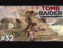 #32 嵐の防人軍 VS 考古学者【Tomb Raider DE】