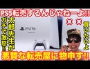 【PS5】PS5を高額転売する悪質転売屋に太郎先生が物申す‼︎ 高額転売なんかするんじゃねーよ‼︎ 高額転売は犯罪だそ‼︎ メーカー希望小売り価格を守れよ‼︎