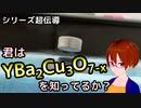 【世界でもっとも有名な超伝導体】銅酸化物高温超伝導体YBa2Cu3O7-xを深く知ろう【シリーズ超伝導】【固体量子】【VRアカデミア】
