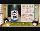 【ゆっくり】ほろ酔い霊夢がお酒を紹介Part40(純米吟醸 山田錦)