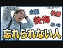【生放送アーカイブ】#6 忘れられない人