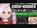 ついな(とそら)の『SNOWRUNNER』ミシガン州無限輸送編前半戦(ボイロ実況)
