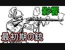 火薬と最初期の銃が戦場に与えた影響【ゆっくり解説】