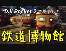 DJI Pocket 2で撮影した鉄道博物館