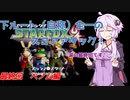 下ルート(自称)全一ゆかりんのスターフォックス64 スコアアタック! 最終回