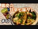 【本日の肉つまみ】#17 鶏皮の甘辛七味ダレ