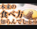 誰も知らないオム〇イスの食べ方【新サクラ大戦】