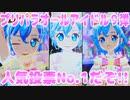 プリパラオールアイドル9弾~人気投票No.1だぞ!!~