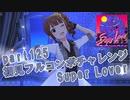 【ミリシタ実況 part125】失敗したら10連ガシャ!初見フルコンボチャレンジ!【Super Lover】