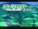 Pokemon Emerald OP [Audio fixed] + ED