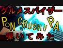 【アニメも粉砕した】菓子粉砕機グルメスパイザーギタースラップっぽく弾いてみた!!【CRUSH!CRUSH!】
