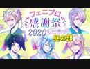 【復刻配信】フェニプロ感謝祭2020~七夕の願いごと~昼の部