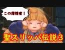 聖剣伝説3 リメイク スリッパ編 その9