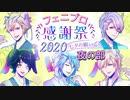 【復刻配信】フェニプロ感謝祭2020~七夕の願いごと~夜の部