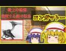【UMA】船上の恐怖!飛翔UMAコンガマトーとその正体について【ゆっくり】