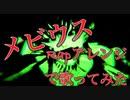 【メビウス-RapArrange-】歌ってみた(cover by ダイキリ)