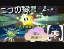 【スーパーマリオ3Dコレクション】第三十一幕 緑の星と緑の弟が登場!!二つの緑は何を導く?2