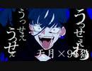 【天月×96猫】うっせぇわ 合わせてみた