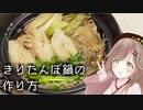 4分で分かる!きりたんぽ鍋の作り方
