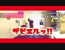 【re:ザビエルッ!】神のまにまに 2020ver. 踊ってみた【カーチェスッ!】