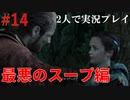 【リベレーションズ2】理系男子達と恐怖の島#14【2人実況】